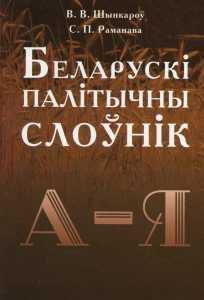 14_slounik2