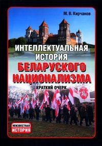 kircanov_intelektualnaja_istorija_