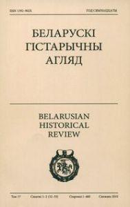 Беларускі гістарычны агляд 17