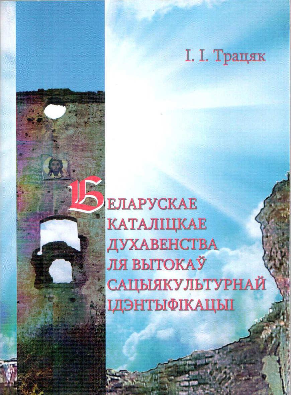 Каталіцкае духавенства: шлях да Беларусі